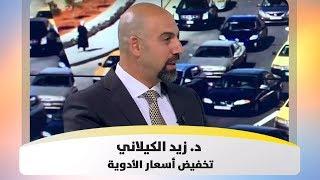 د. زيد الكيلاني - تخفيض أسعار الأدوية
