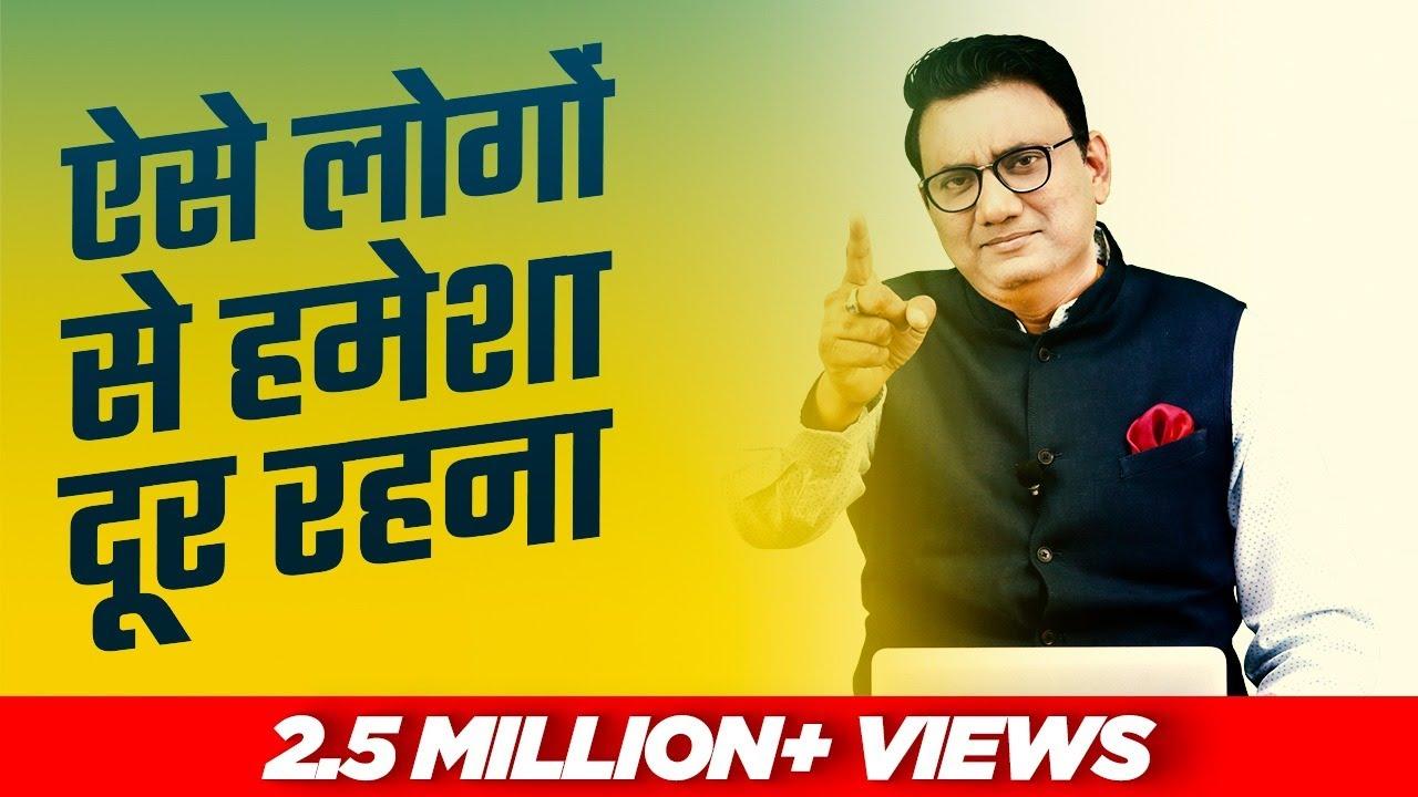 No. 83 | ऐसे लोगों से हमेशा दूर रहना | Ujjwal Patni Official | Best Motivational Video