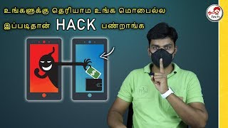 How Hackers Hack your mobile and How To be Safe ? | எச்சரிக்கை