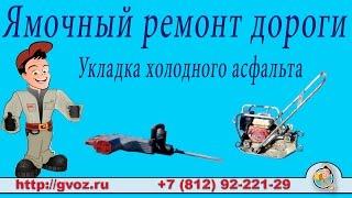 Ямочный ремонт дорожного покрытия в Санкт-Петербурге и Лен. Области.(Мы занимаемся укладкой холодного асфальта на участках любой сложности. Мы оперативно выполним асфальтиров..., 2015-08-24T09:24:44.000Z)