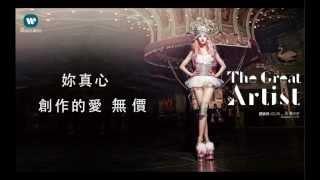 蔡依林 Jolin Tsai  - 大藝術家 The Great Artist (華納official 官方完整音檔)