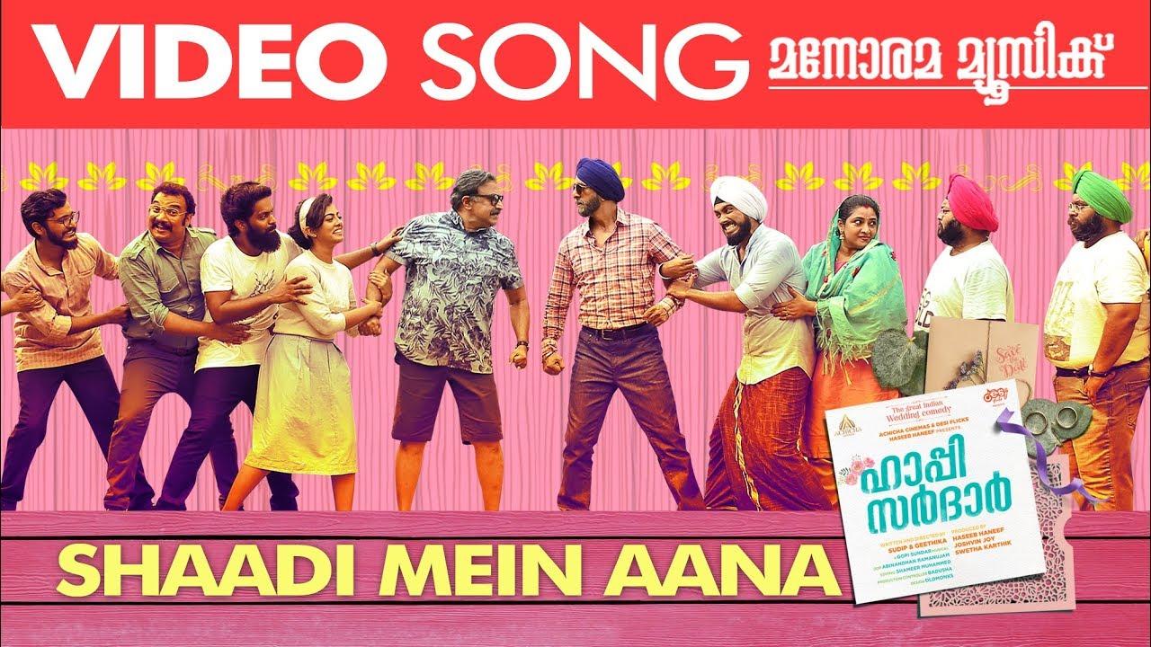 Shaadi Mein Aana | Song Cut | Happy Sardar| Gopi Sundar | Kalidas Jayaram | Sreenath Bhasi