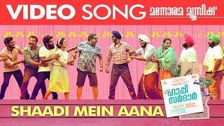 shaadi-mein-aana-song-cut-happy-sardar-gopi-sundar-kalidas-jayaram-sreenath-bhasi