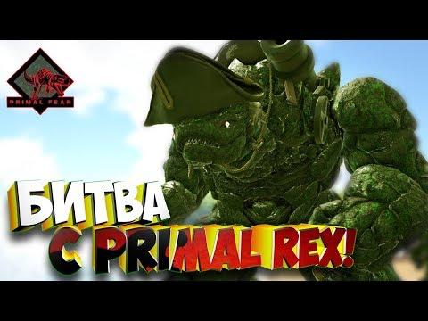 Армия Големов против Primal Rex!  - Ark Survival Evolved Primal Fear #6