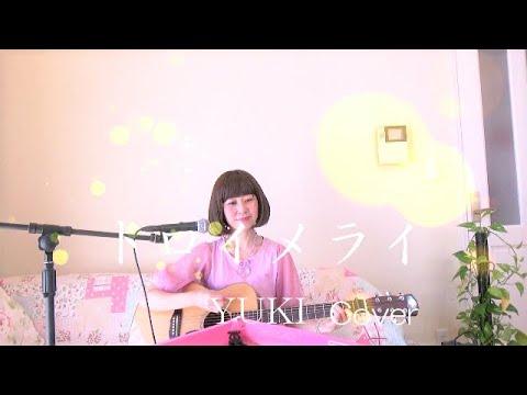 トロイメライ/YUKI 映画「コーヒーが冷めないうちに」主題歌 弾き語りCover