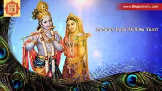 Popular Shree Krishna Bhajan -Pitu Matu Sahayak Swami Sakha -Bhakti Dham by  Anup Jalota