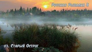 Щуки и амуры Посмотрим Русская Рыбалка 4