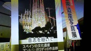 写真家 三田崇博が愛媛県生涯学習センターにて『世界遺産写真展 ユーラ...