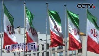 [中国新闻] 伊朗说与国际原子能机构合作前景取决于英法德   CCTV中文国际