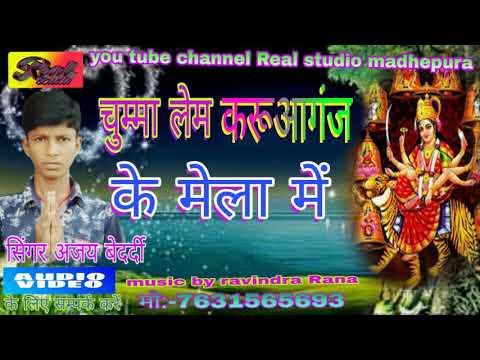 Chumma Leb Karuaganj Ke Mela Me Ajay Bedardi Real Music Studio Madhepura