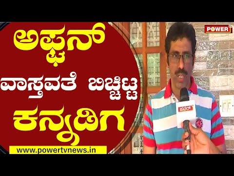ಅಫ್ಘನ್ ವಾಸ್ತವತೆ ಬಿಚ್ಚಿಟ್ಟ ಕನ್ನಡಿಗ   Mangalore   Power TV News