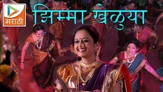 Zhimma khelu   Full Marathi Song 2015   Aamhi Bolto Marathi