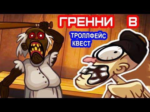 НОВЫЙ ТРОЛЛФЕЙС КВЕСТ С ГРЕННИ ! - Troll Face Quest Horror 3 Прохождение - Уровни 1-8 // Levels 1-8