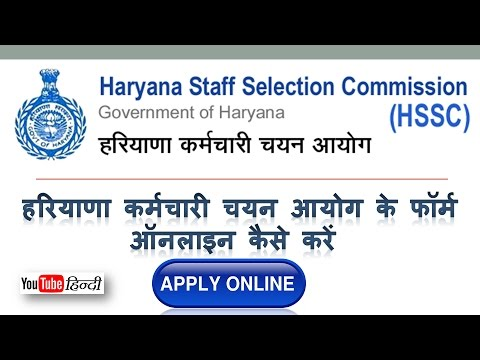 How to apply HSSC online form. हरियाणा कर्मचारी चयन आयोग के फॉर्म ऑनलाइन कैसे करें.