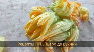Рецепты ПП. Пьеро де цукини