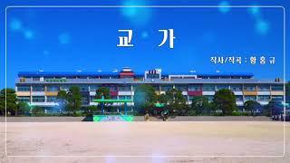 덕소초등학교 교가(행사용)
