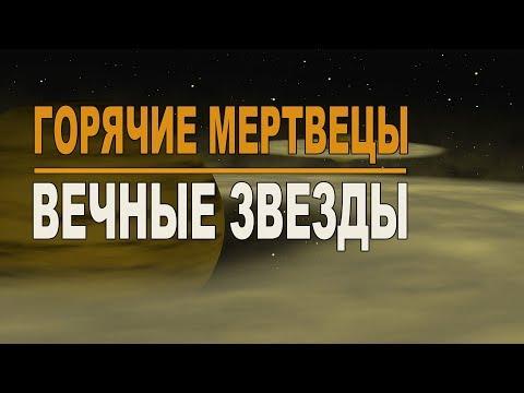 Горячие мертвецы и Вечные звезды Вселенной - Видео онлайн