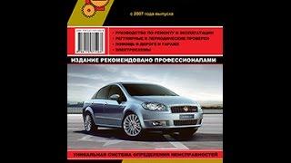 Руководство по ремонту Fiat Linea