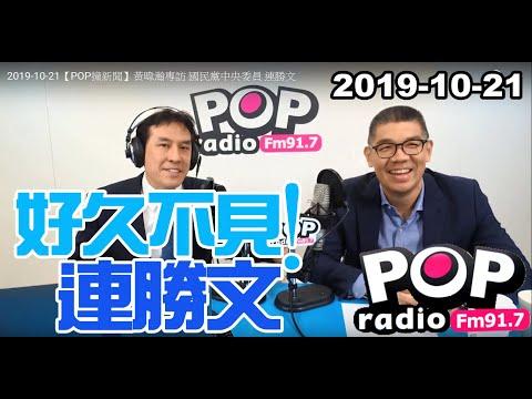 2019-10-21【POP撞新聞】黃暐瀚專訪連勝文「好久不見、連勝文!」