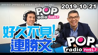 Baixar 2019-10-21【POP撞新聞】黃暐瀚專訪連勝文「好久不見、連勝文!」