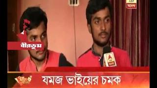 Madhyamik result 2017: TwinsBrothers of Birbhum get same marks in Madhyamik: Watch