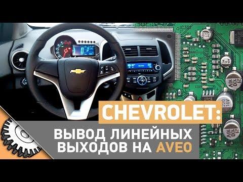 Распайка штатной магнитолы Chevrolet Aveo T300