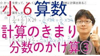 分数のかけ算の計算のきまりを解説しています。簡単に計算する方法を学...