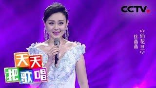 《天天把歌唱》 20190909| CCTV综艺