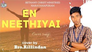 En Neethiyai | Cover song | Bro. Killindan | Tamil christian song |