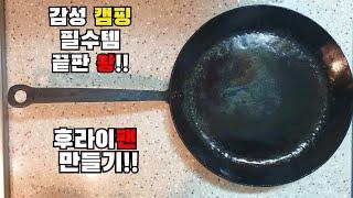 감성캠핑 끝판 그릴 후라이팬 만들기/스테이크 그릴