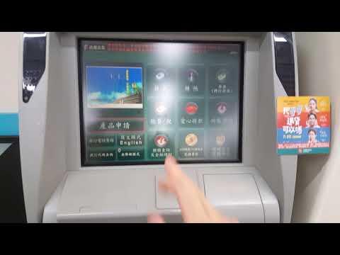 Cách Rút Tiền   Cách Kiểm Tra Tiền Ở Cây ATM Tại 7-Eleven,Familimax Đài Loan Đơn Giản Nhất #CSĐL