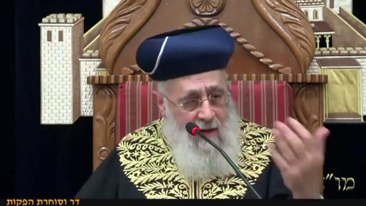 """מרן הראש""""ל רבי יצחק יוסף: ברכת הבמבה"""