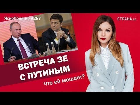 Встреча Зе с Путиным. Что ей мешает? | ЯсноПонятно #287 by Олеся Медведева