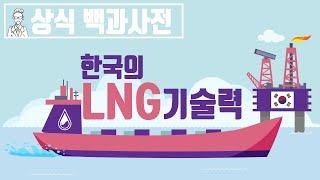 대한민국 LNG 기술력, 어떻게 한국은 LNG선 초강국이 되었나? [세상의 모든 지식X국가인적자원개발컨소시엄]