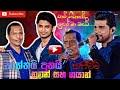 Thathai Puthai Live in Concert | Pavi Giyawe | Nuwan Gunawardana & Gayan Gunawardana