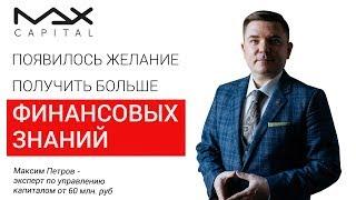 Обучение финансовой грамотности Отзыв на курс Максима Петрова