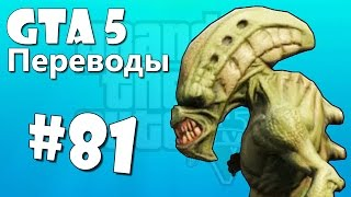 GTA 5 Online Смешные моменты (перевод) #81 - Пришельцы, Улетные тягачи, Интерстеллар