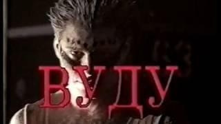 Вуду / Voodoo (1995) VHS трейлер