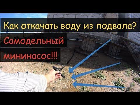 Как откачать воду из подвала