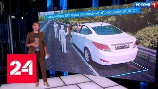 Смотреть видео Утверждены правила оформления ДТП с помощью мобильного приложения - Россия 24 онлайн