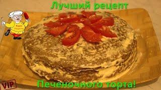Очень вкусный печеночный торт.( Печеночный торт рецепт).