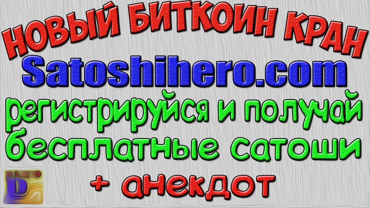 Новый биткоин кран satoshihero.com 2017  регистрируйся и получай бесплатные сатоши + анекдот
