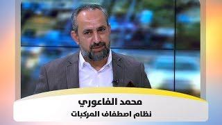 محمد الفاعوري - نظام اصطفاف المركبات