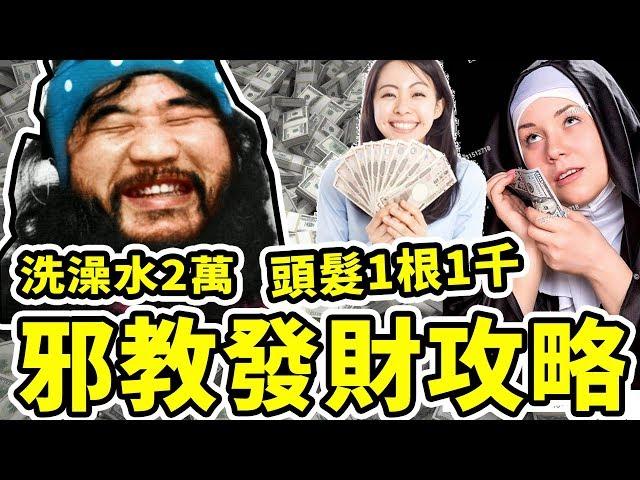 深日本#53 ▶ 公開邪教斂財技術!跟著教主發大財!|好倫|