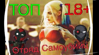 ОТРЯД САМОУБИЙЦ / Топ злодеев