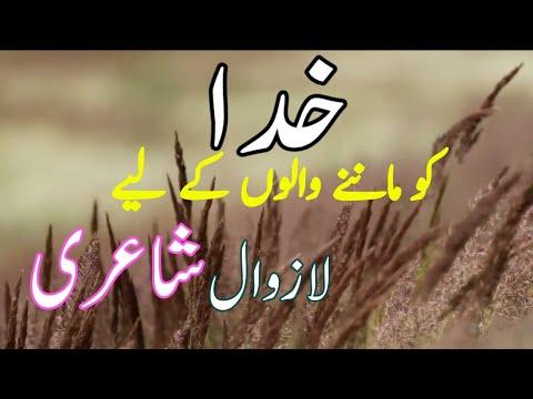 Khuda Ki Tareef Me Lazawal Shayari  Khuda Ki Manne Walo Ke Liye  Hamdia Shayari