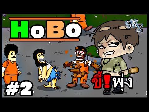 (น.15+) Hobo 2 - คุกแตกเพราะแขกตี้(ขี้แตก) (Gameweb)