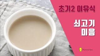 [MammaYou] 초기 2단계 이유식_쇠고기미음
