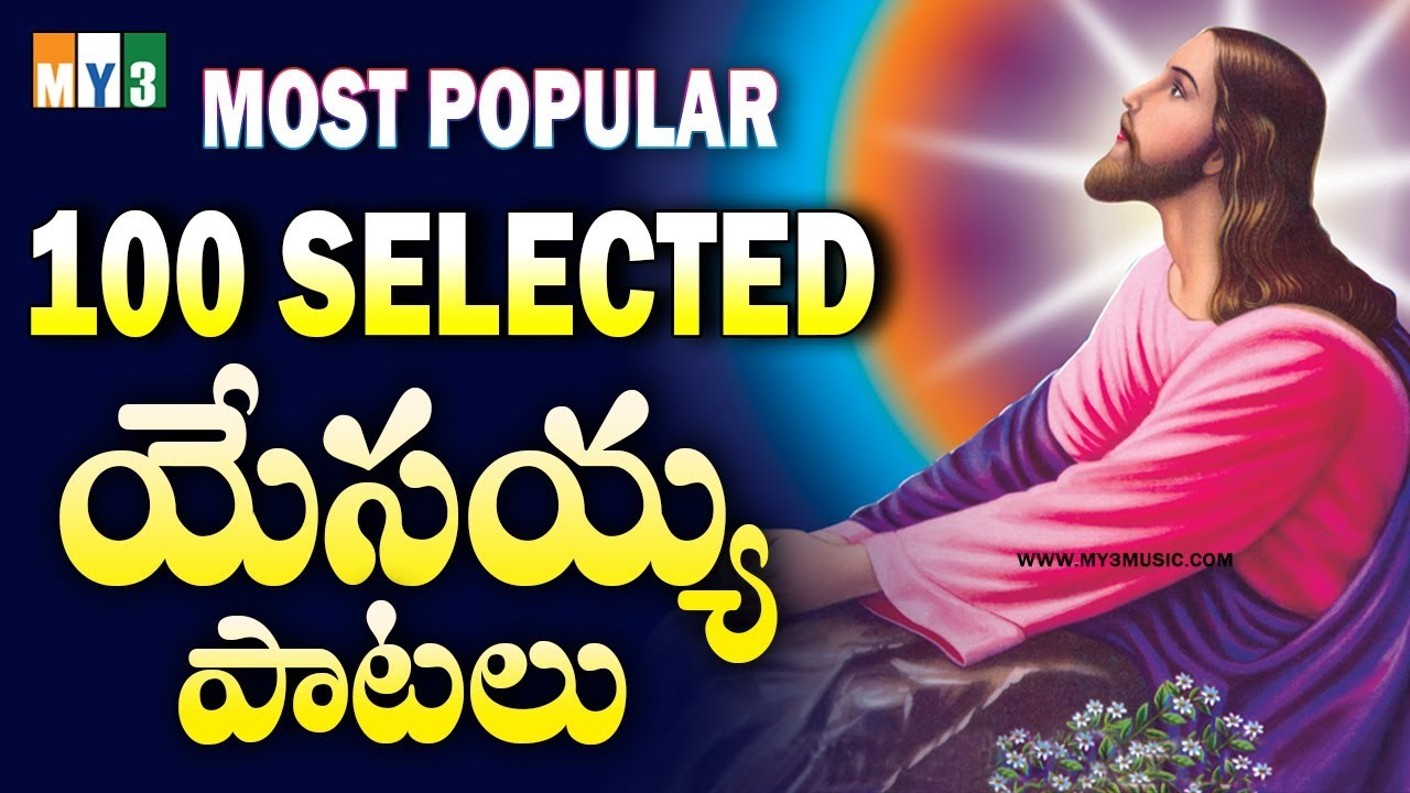 NON STOP 29 POPULAR TELUGU CHRISTIAN SONGS COLLECTION | BEST CHRISTIAN WORSHIP SONGS ALL TIME HITS