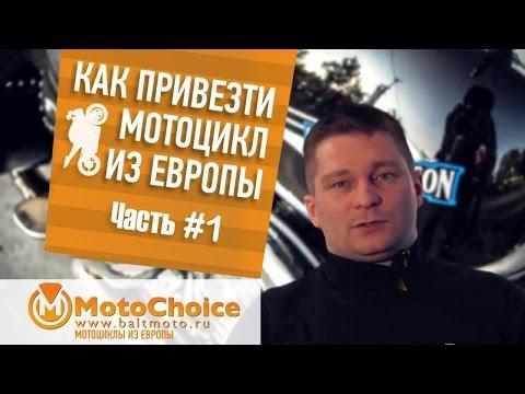 """Фильм """"Как купить мотоцикл в Европе"""".  Часть 1."""
